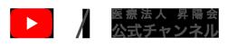 YouTube / 医療法人昇陽会 公式チャンネル